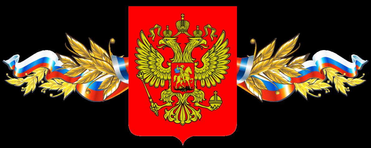 Герб и Флаг 1190x476 - Федеральные Законы