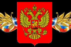 Герб и Флаг 283x189 - Федеральные Законы