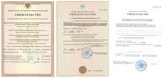 Doki 680x321 - Учредительные документы