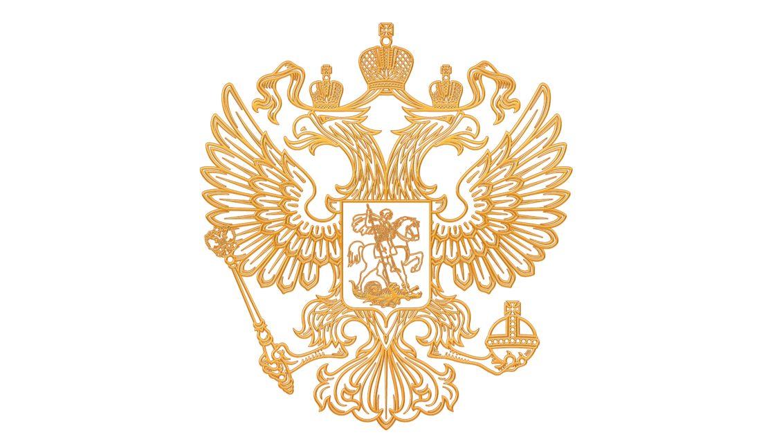 Герб РФ 1110x644 - Основные документы