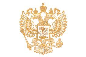 Герб РФ 283x189 - Основные документы