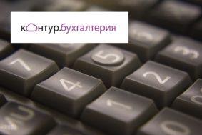 Бухгалтерия 283x189 - Бухгалтерия