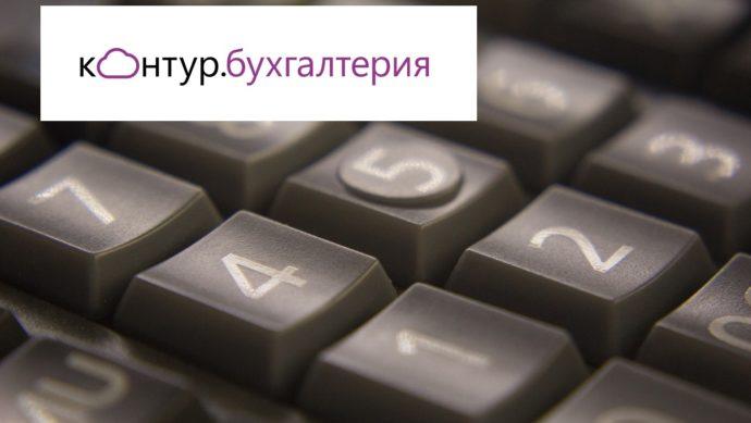 Бухгалтерия 690x389 - Бухгалтерия