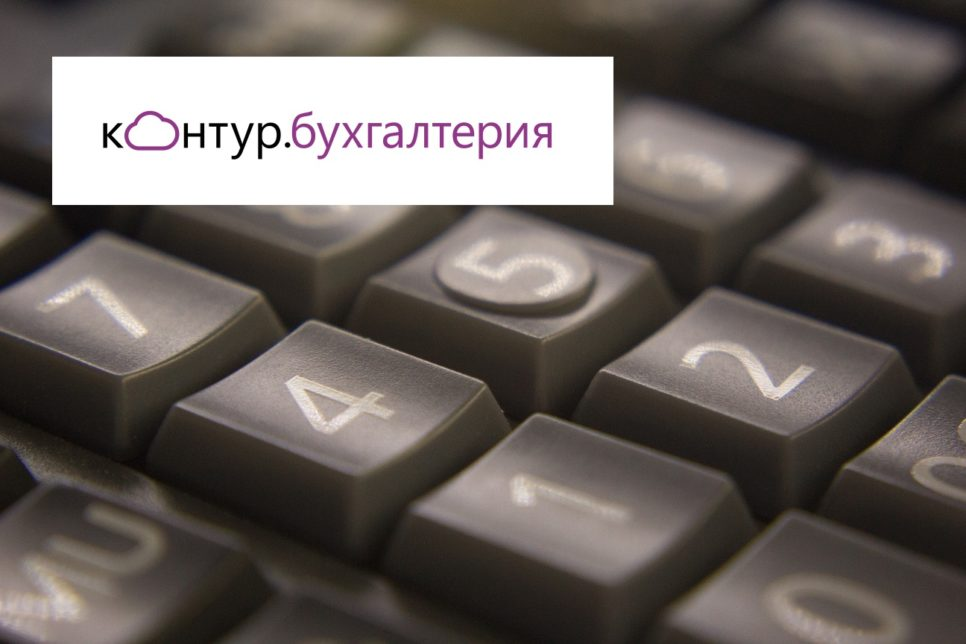 Бухгалтерия 966x644 - Бухгалтерия