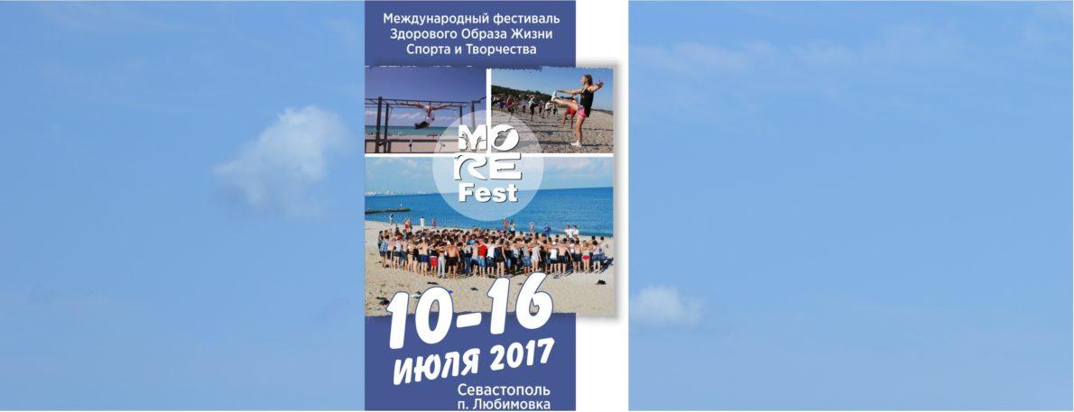 11111 1190x457 - Моre FESТ-2017