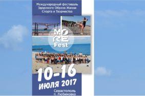 11111 283x189 - Моre FESТ-2017