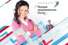 1446720854 mpr a5 right 3 01 283x189 - Поддержка молодых предпринимателей