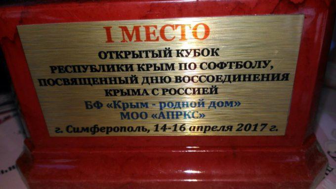 7AKkqAbqKLE 680x383 - Кубок Республики Крым по софтболу