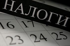 uplata nalogov 283x189 - Малый бизнес могут освободить от налоговых проверок