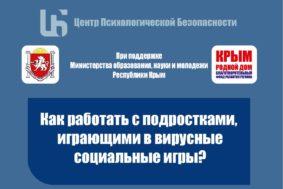 Методичка 283x189 - Безопасный Крым