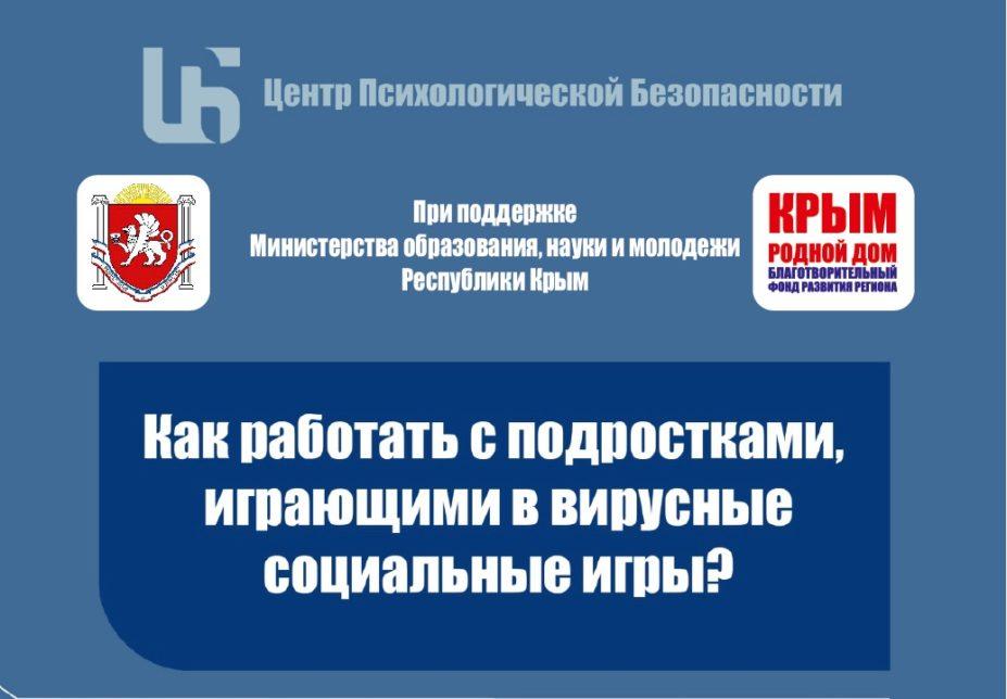927x644 - Безопасный Крым