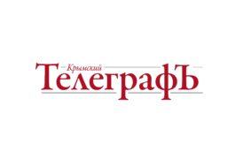 Телеграф 2 283x189 - Крымский телеграф