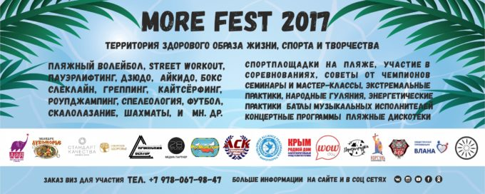 флаер Море Фест 680x272 - Фестиваль Морe FESТ