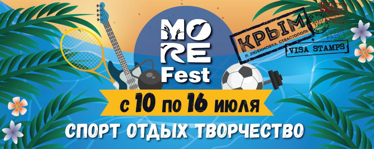 флаер Море Фест1 1190x476 - Фестиваль Морe FESТ