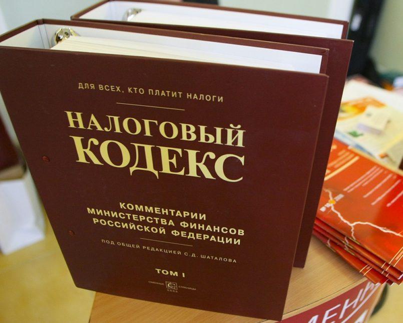 534a8150193f02551b2a4a69b1c371fe 805x644 - Принят законопроект о необоснованной налоговой выгоде