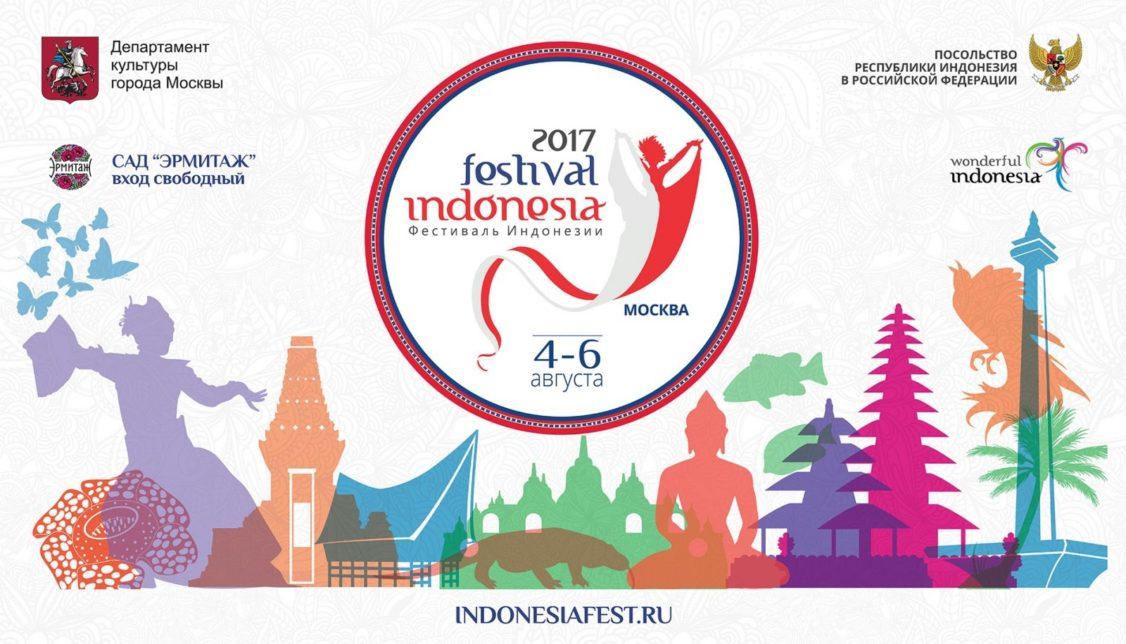 Инд 1126x644 - Российско-индонезийский бизнес-форум