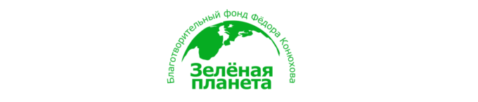БФ Конюхов 680x146 - Эко Крым - для будущих поколений