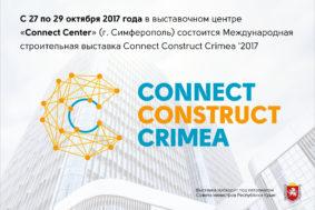 Для Рассылки 283x189 - Сonneсt Construct Crimea
