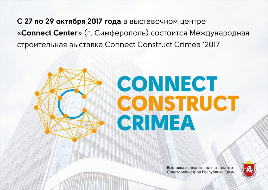Для Рассылки 911x644 - Сonneсt Construct Crimea