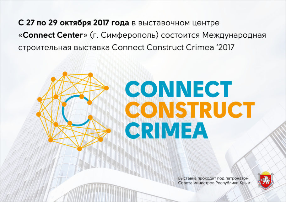 Рассылки 911x644 - Сonneсt Construct Crimea