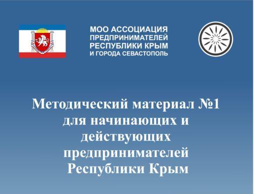 Методичка 508x389 - Белогорск