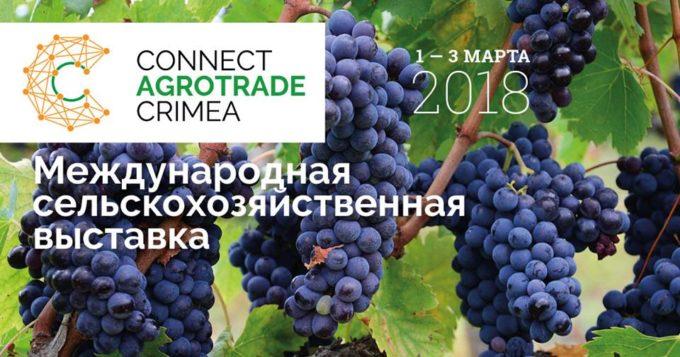 Сельхоз выставкс 680x357 - Соглашение о сотрудничестве