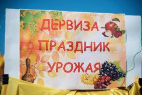 фото033 283x189 - Дервиза-праздник урожая