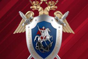 Лого СК 283x189 - ГСУ СК России по Республике Крым