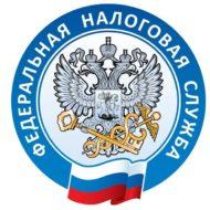 Лого фнс 190x190 - УФНС по Республике Крым
