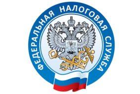 Лого фнс 283x189 - УФНС по Республике Крым