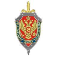 FSB 963 190x190 - УФСБ России по Республике Крым и городу Севастополю