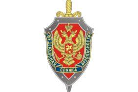 FSB 963 283x189 - УФСБ России по Республике Крым и городу Севастополю