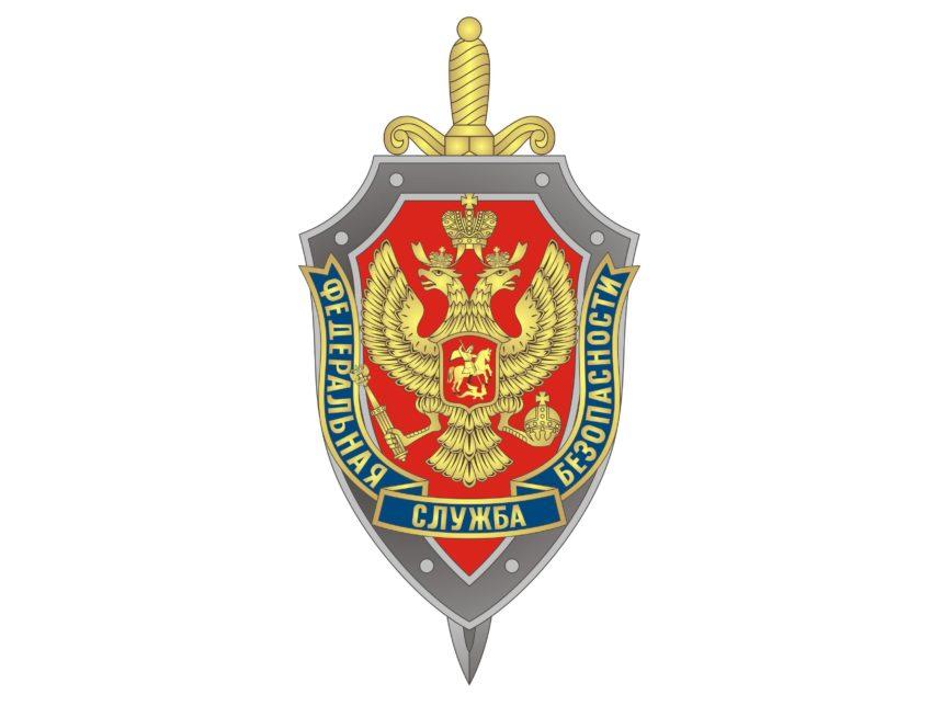 FSB 963 859x644 - УФСБ России по Республике Крым и городу Севастополю