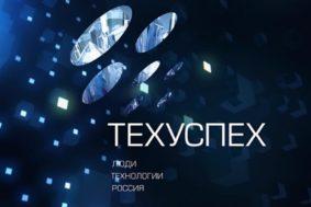XDZKFAh 283x189 - ТехУспех-2018