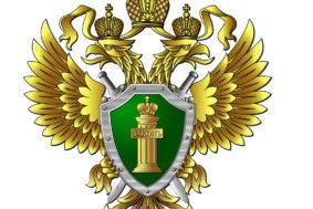prokuraturarf 283x189 - Прокуратура Республики Крым