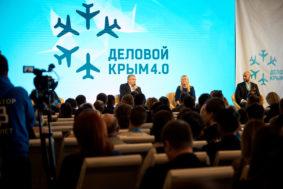 фото004 283x189 - Деловой Крым 4.0