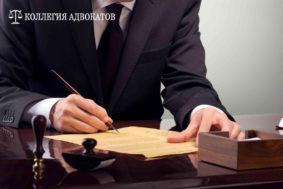 коллегия адвокатов 283x189 - Бесплатные консультации