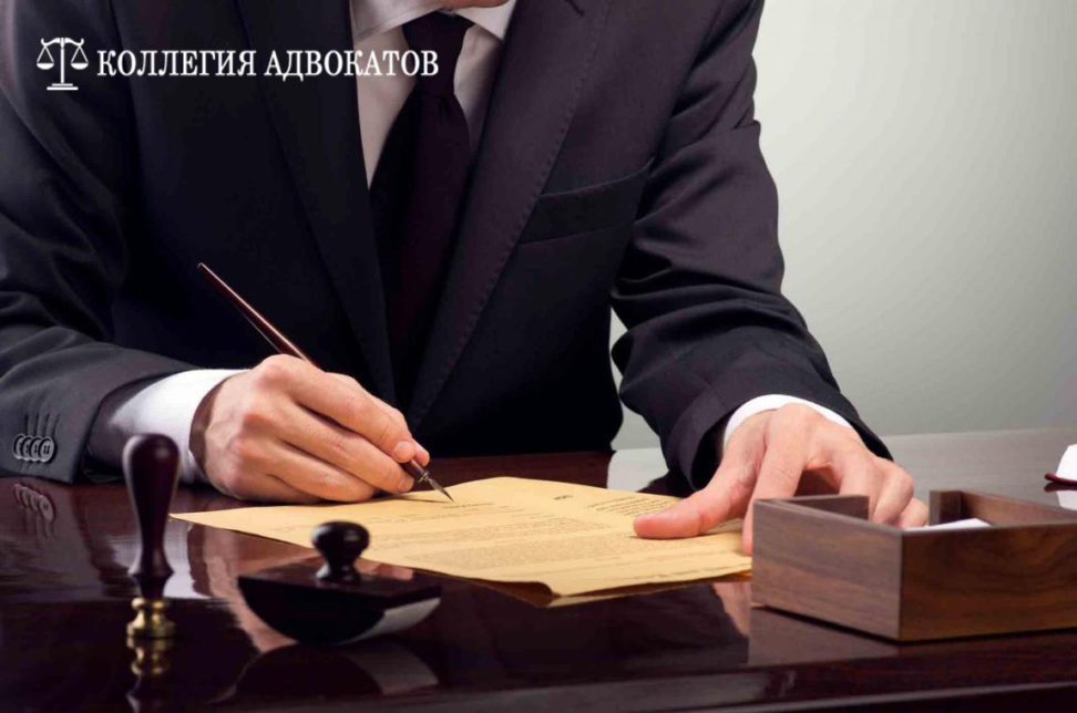 коллегия адвокатов 972x644 - Бесплатные консультации