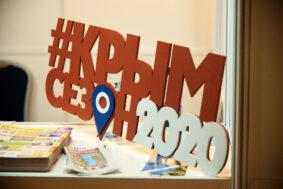 фото013 283x189 - Крым. Сезон-2020