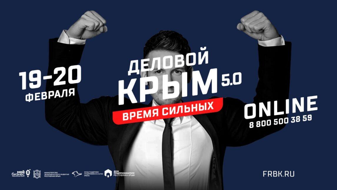 1 1145x644 - Деловой Крым
