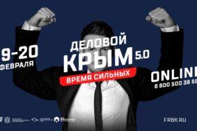 1 283x189 - Деловой Крым