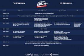 Форума 20 февраля 283x189 - Деловой Крым