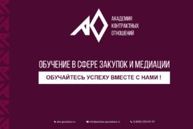 283x189 - Академия контрактных отношений