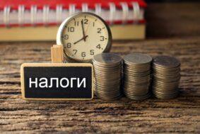 article5411 283x189 - Налоговые поступления